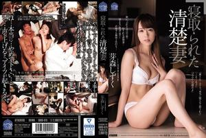 SHKD-675 Netora Was Neat Wife Memory Drops